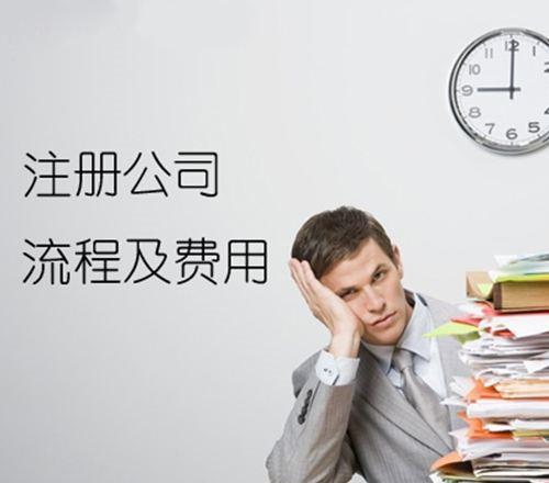 深圳南山区公司注册流程及费用!