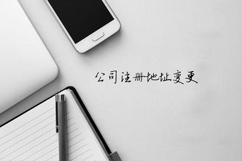 南京公司变更注册地址要准备哪些资料