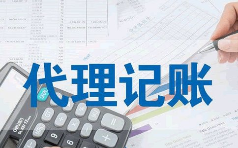 北京正规的代理记账公司有哪些特点?