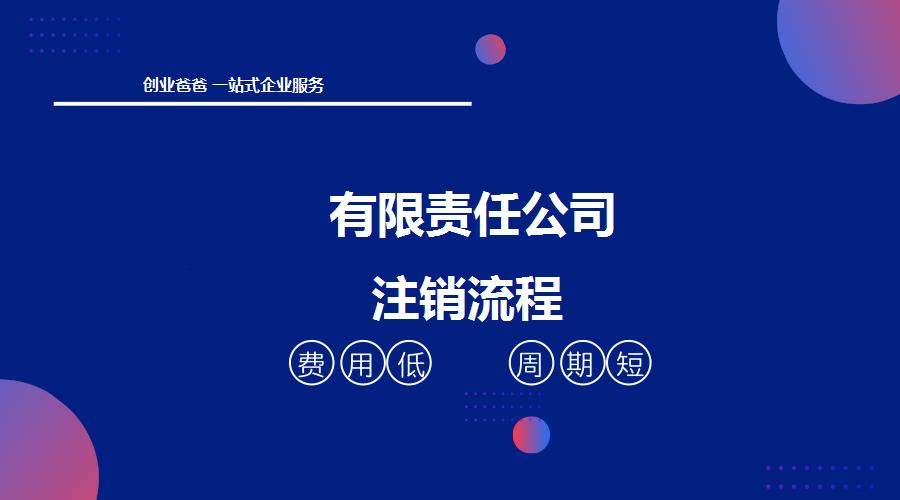 东莞有限责任公司注销流程是怎样的?