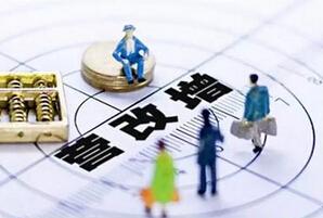 國家的營改增政策,這些項目是可以免征增值稅的項目!