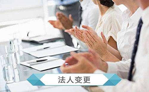 深圳公司注册如何变更企业法人?