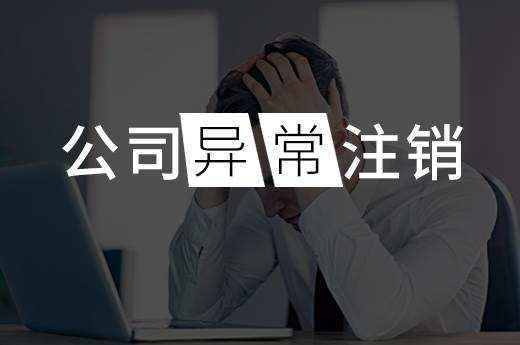 深圳网投时时彩APP后处于异常状态可以办理注销吗?