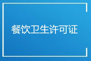 深圳办理餐饮卫生许可证需要提供哪些材料?