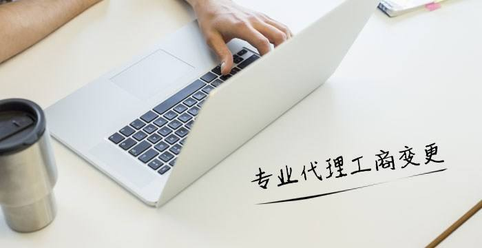 深圳公司股东变更的情况有哪些?需要什么资料?