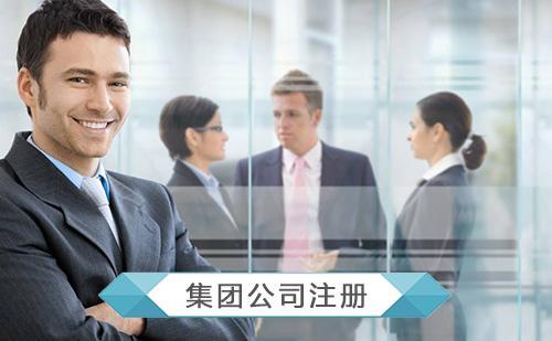 在深圳办理注册集团公司需要满足什么条件?