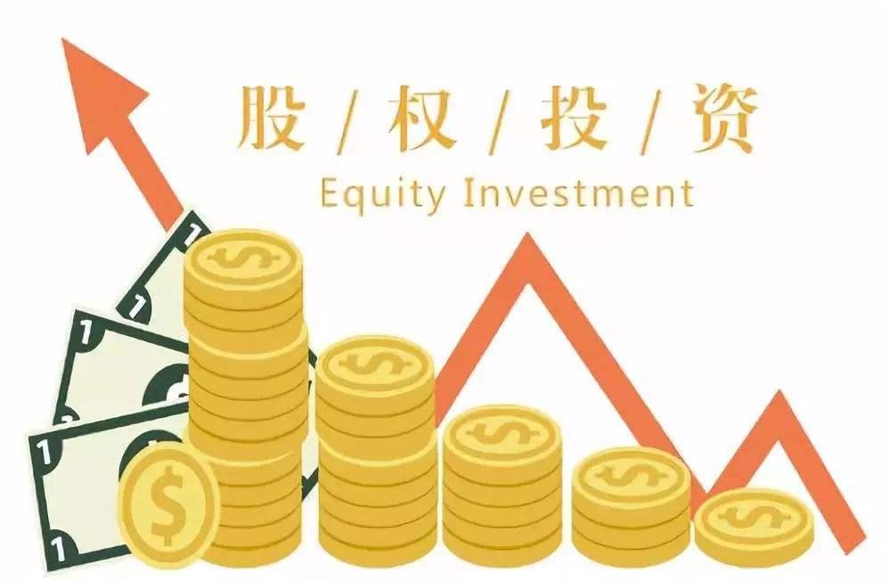 在深圳注册股权投资基金公司需要满足什么条件?