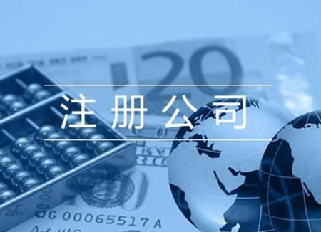 在香港注册公司需要什么条件和资料?