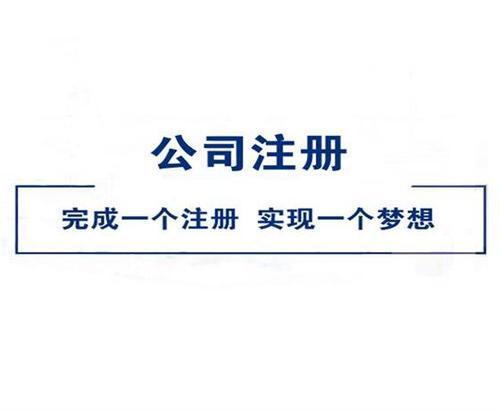 海南公司注冊需要提交哪些紙質材料