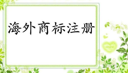 香港/澳门自行办理商标注册申请的要求