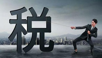 中小型企业合理避税,哪些税最容易忽略?