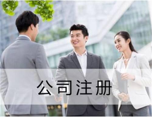 深圳外資公司注冊的流程是怎樣的,需要什么條件和資料?