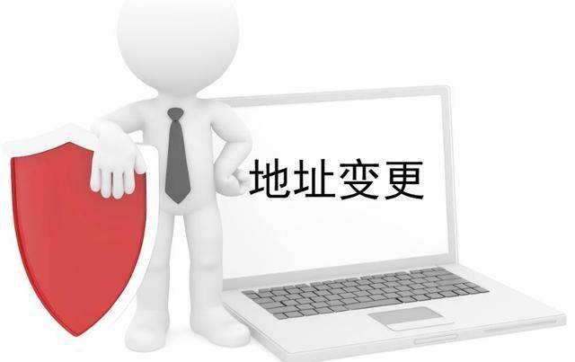 青島注冊公司辦理營業執照地址變更具體流程是怎樣的?