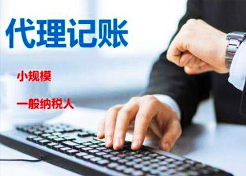 深圳代理记账的收费标准会受哪些因素影响?