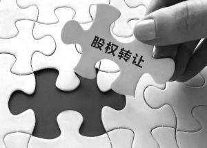 办理深圳公司变更股权转让是怎样的呢?