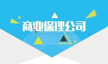 海南商业保理公司注册条件和流程