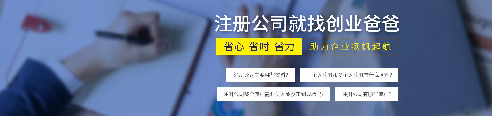 广州注册公司