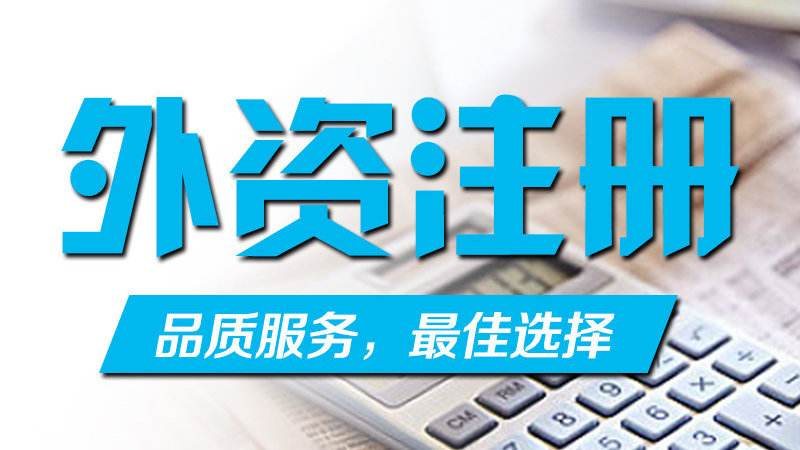 天津注册外资公司有哪些优势,具体需要什么资料?