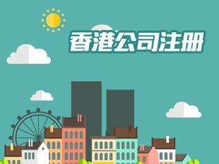 注册香港公司相比内地公司有哪些优势?