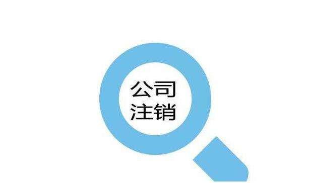 深圳公司注销的具体流程及材料都有哪些?