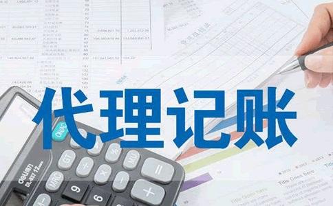 在深圳新成立的公司代理记账需要提供什么?