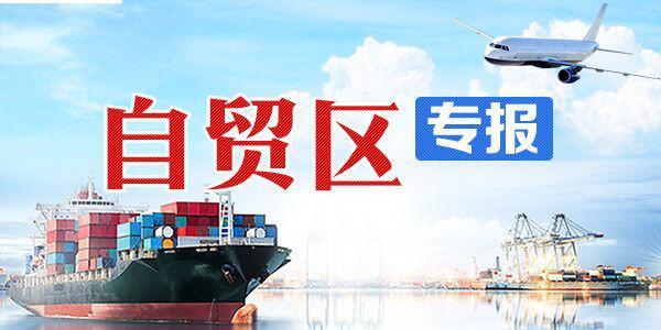 海南自贸港建设半年:核心政策相继落地实现早期收获