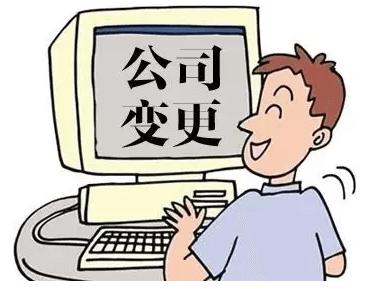 深圳公司变更所需资料