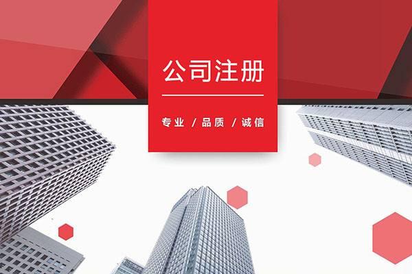 東莞注冊公司詳細的步驟流程是怎樣的?