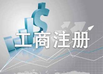 深圳公司注册哪些注册地址容易被工商重点检查?
