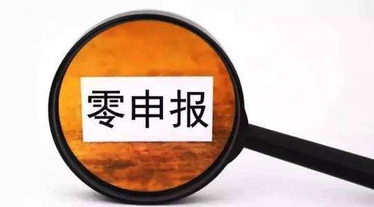注意了!新注册公司申请税务零申报要注意期限