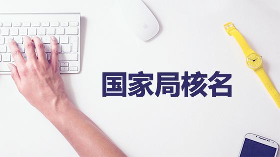 深圳公司注册公司名称如何快速通过核名?