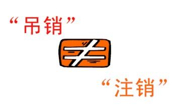 深圳公司注册如何区分吊销营业执照和注销登记?